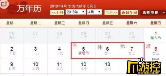 2018年放假时间表公布 有对象的注意了
