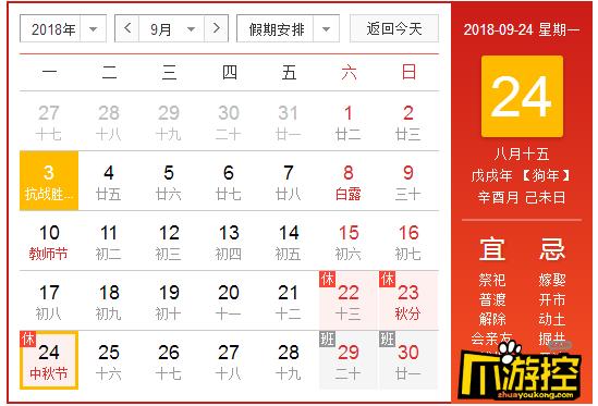 2018中秋国庆放假通知 这样的假期爽翻了         中秋节:   放假安排图片