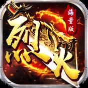 烈火戰神(周年慶)