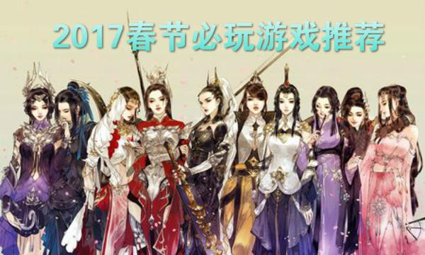 2017春节必玩游戏推荐