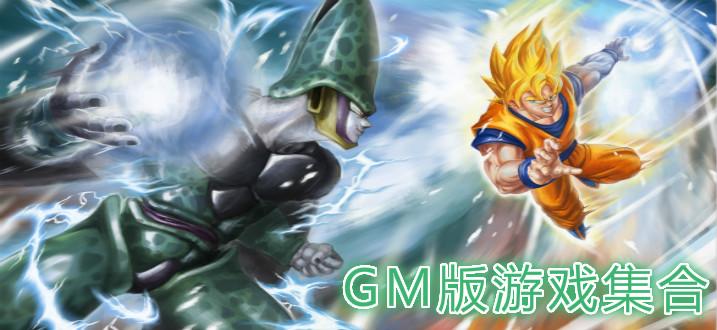 GM版游戏集合