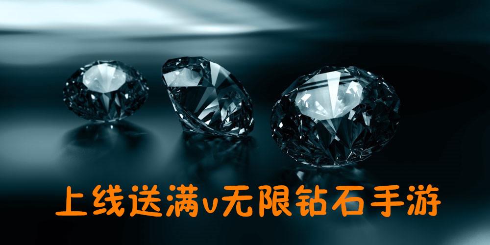 上线送满v无限钻石手游