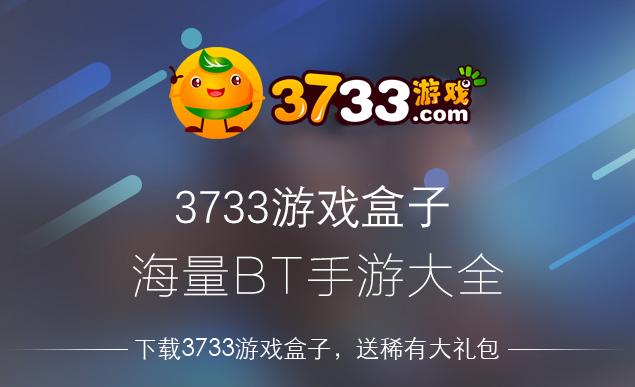 3733公益服手游