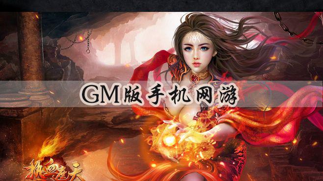 GM版手机网游