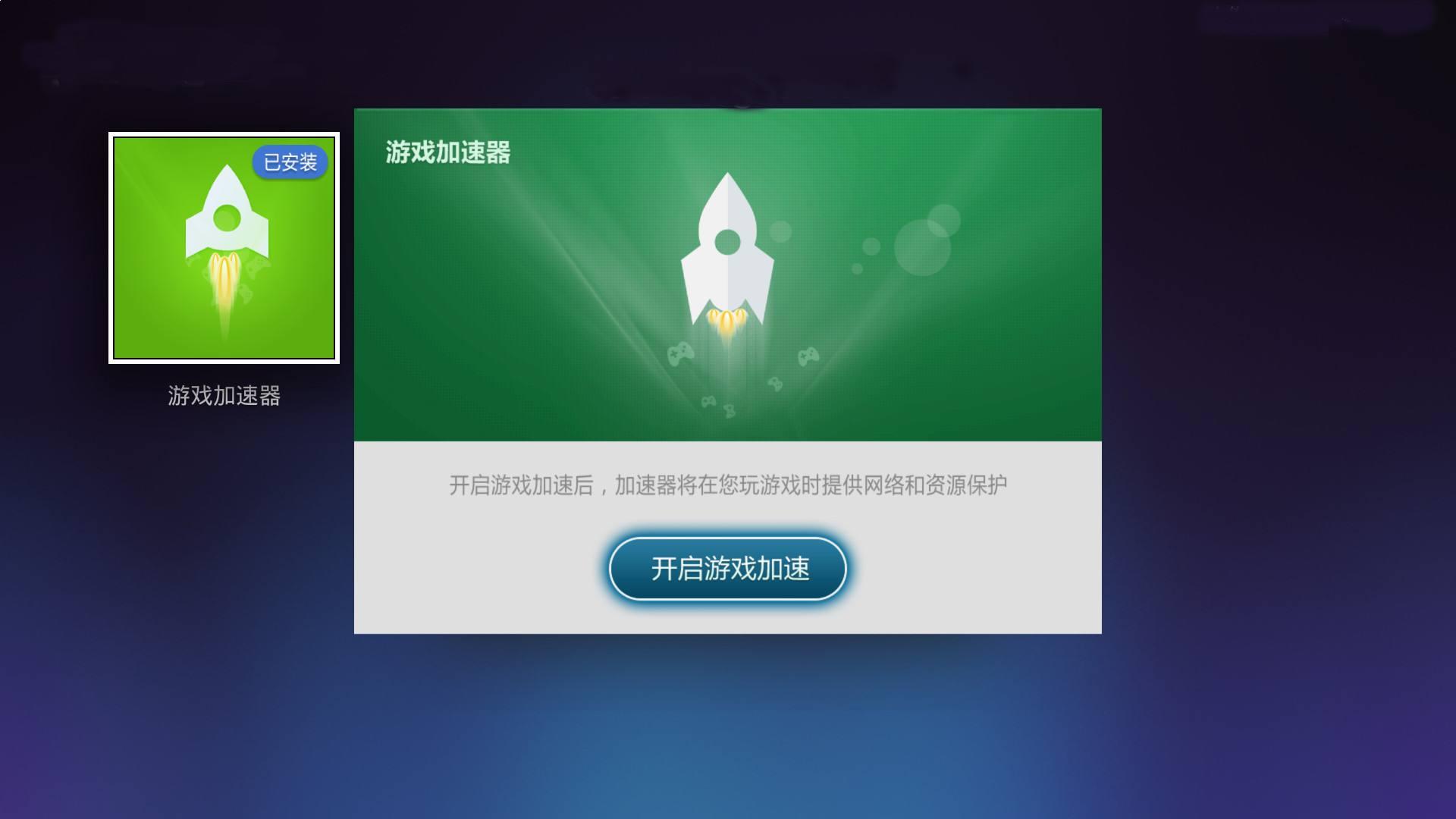 自带游戏加速器免费版下载_自带加速器手机游戏大全