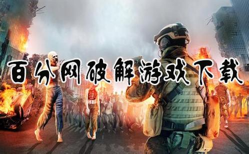 百分网破解游戏下载
