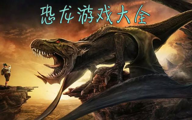 游戏大全_恐龙游戏大全