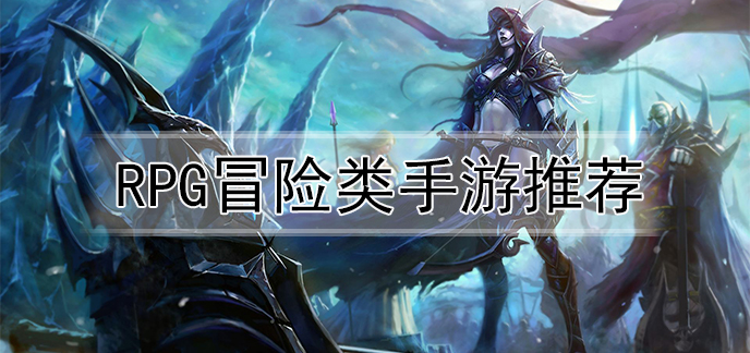 RPG冒险类手游推荐