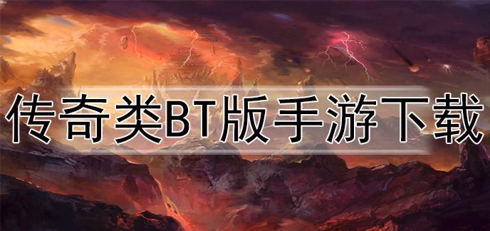 传奇类bt版手游下载