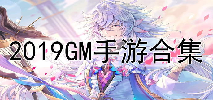 2019gm手游合集