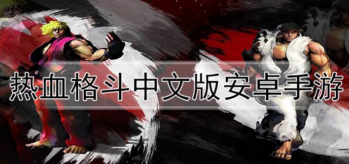 热血格斗中文版安卓手游