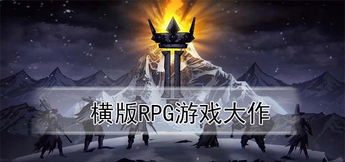 横版RPG游戏大作