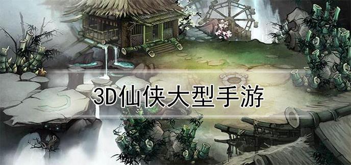 3d仙侠大型手游