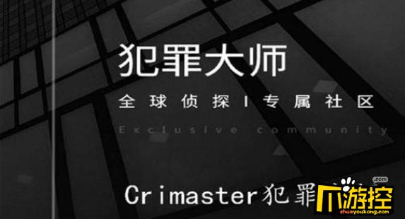 crimaster犯罪大师檀公策第28字苦答案是什么