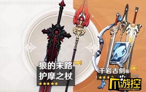 原神护摩之杖怎么样