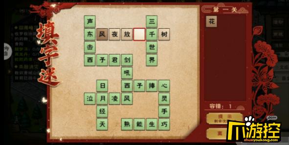 烟雨江湖填字谜答案是什么,烟雨江湖元宵节填字谜答案大全
