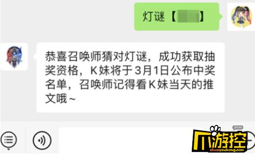 王者荣耀KPL猜灯谜赢大奖活动答案是什么