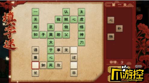 烟雨江湖元宵节填字迷答案是什么