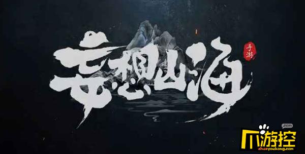 妄想山海煅星台在哪