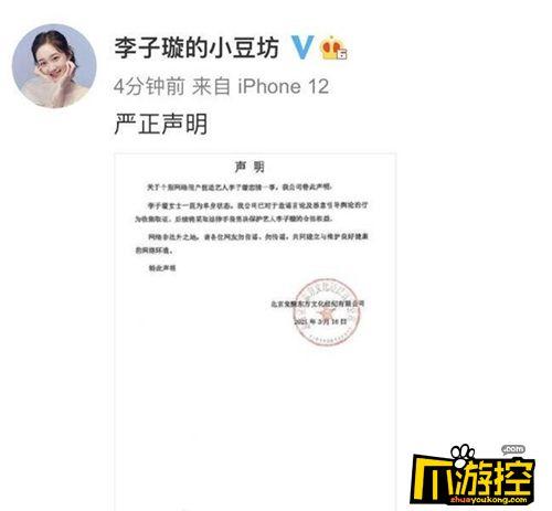 王一博方发文否认与李子璇恋情