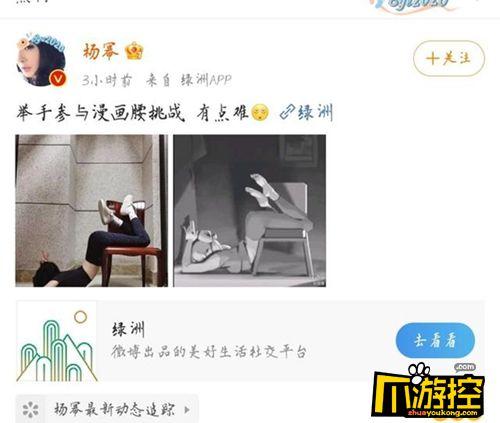 杨幂回应漫画腰挑战