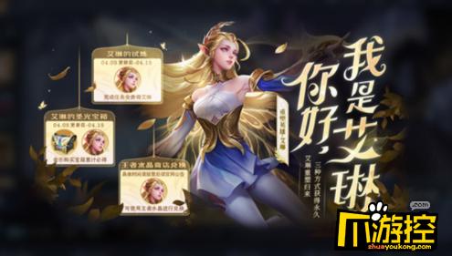 王者荣耀与艾琳同阵营参与10场对局任务怎么完成