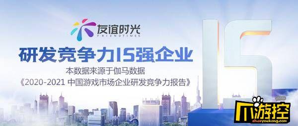 """友谊时光获评 中国游戏""""研发竞争力15强企业"""""""