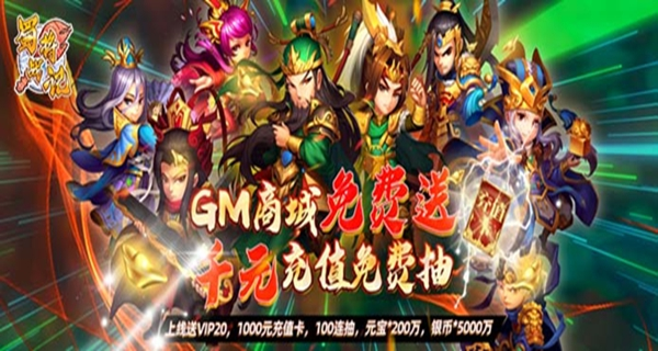 蜀将战记(送GM千充)活动.jpg
