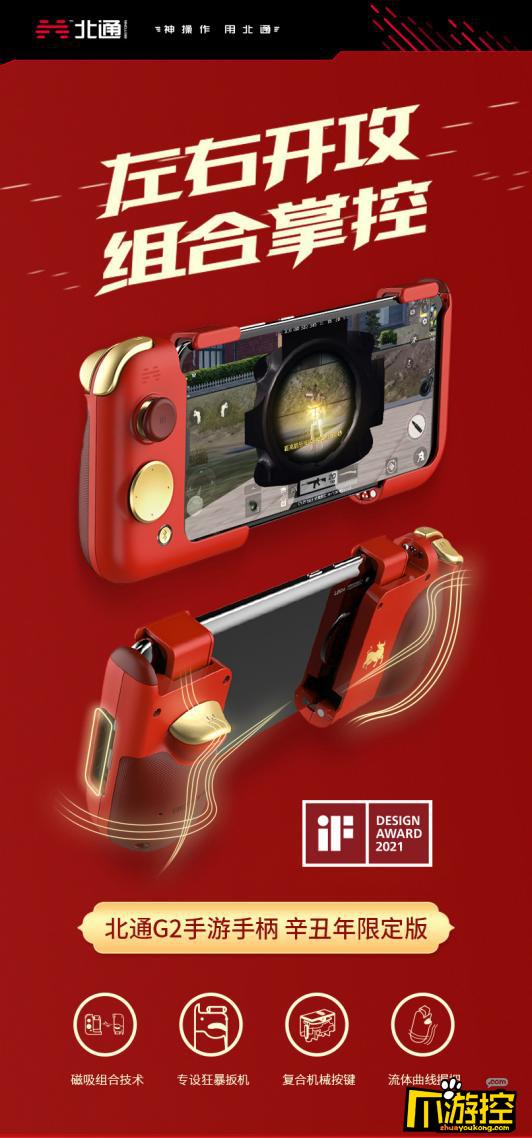 北通G2手游手柄斩获德国IF设计大奖 模块化磁吸设计拉满便携性