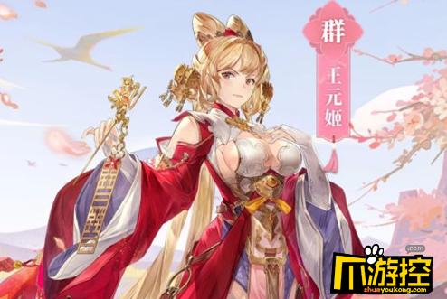 三国志幻想大陆王元姬阵容怎么搭配