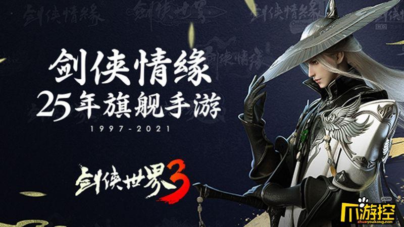 剑侠世界3手游,制作人给玩家的一封信