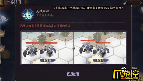 阴阳师红莲华冕谋士任务怎么做