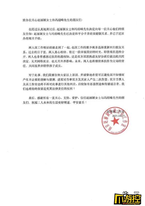 赵丽颖冯绍峰离婚