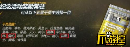 明日方舟二周年自选五星角色怎么选,明日方舟二周年自选五星角色选择