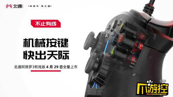 能打还实惠! 北通阿修罗3游戏手柄有线款携超强功能震撼来袭!