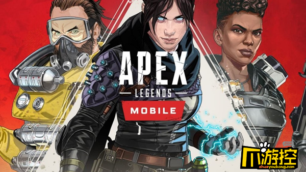 Apex英雄手游海外版怎么预约?Apex英雄手游怎么注册?来海鲨一分钟搞定
