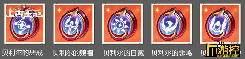 """超多玩法!《上古王冠》新赛季""""风暴前夕""""更新"""