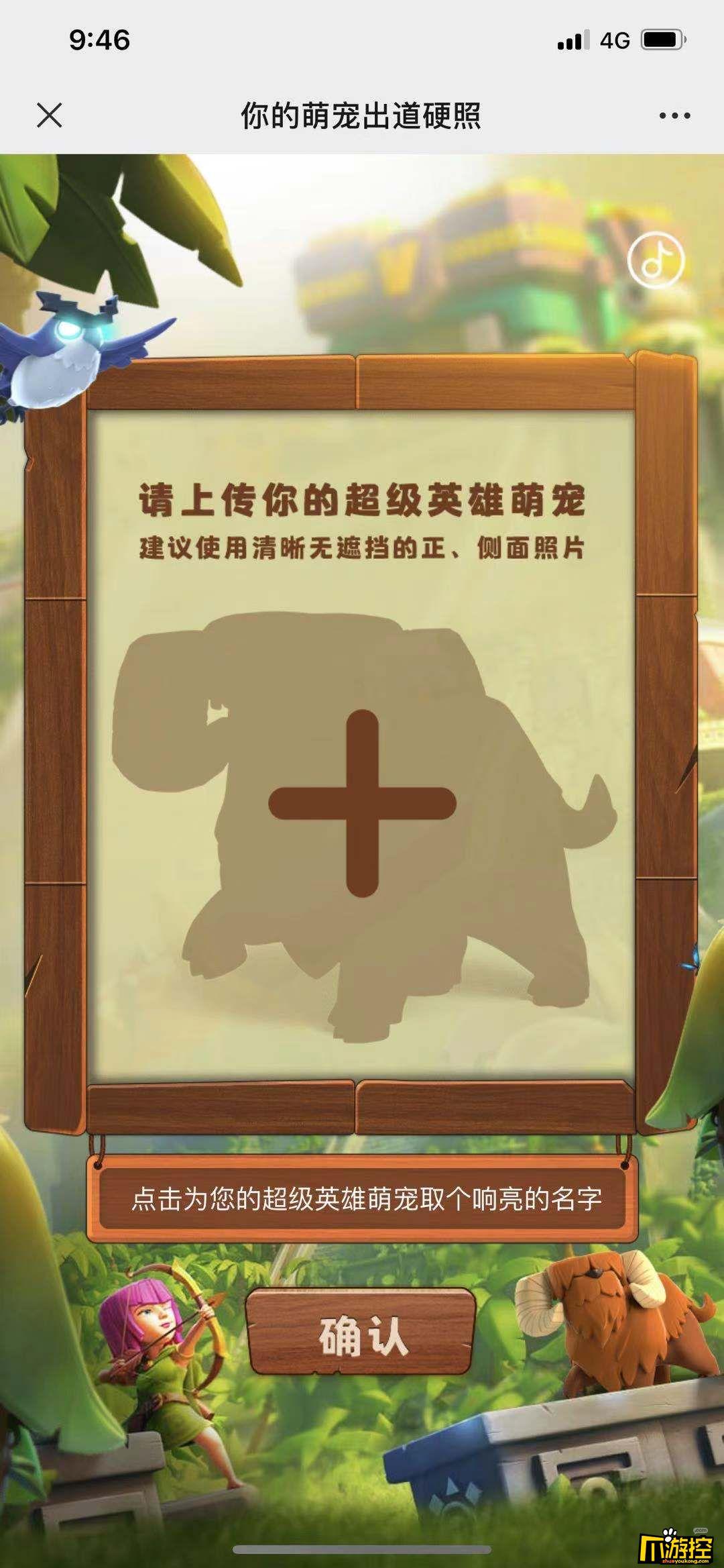 《部落冲突》宠物主题海报曝光:战宠相伴 人人是英雄