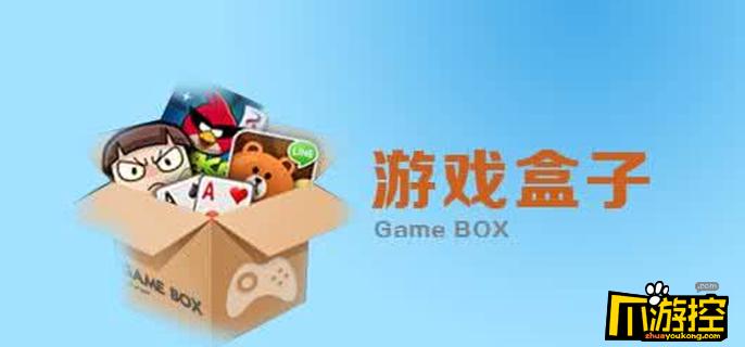 苹果怎么下载游戏盒