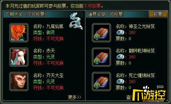 《问道》 万宝阁活动开启 九尾仙狐送福中州