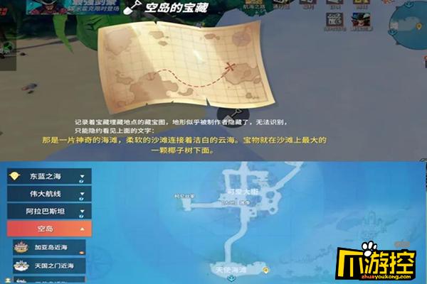 航海王热血航线空岛的宝藏在哪