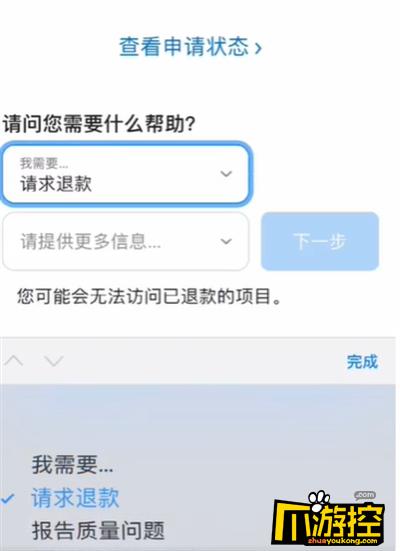 航海王热血航线游戏退款方法介绍