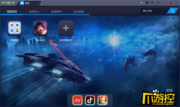 《狼人对决》PC手游电脑版:来蓝叠安卓模拟器相互对战