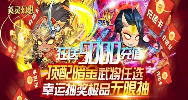 英灵幻想(送暗金5000充)活动.jpg