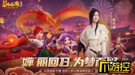 梦幻西游网页版虎灯令火锅答案是什么