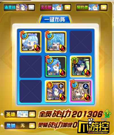 奥奇传说手游如梦幻月诺雅全关卡通关攻略33.png