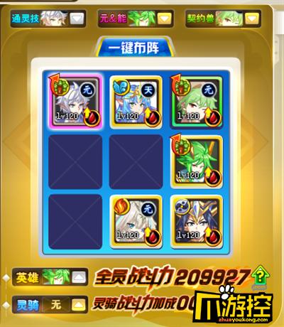 奥奇传说手游如梦幻月诺雅全关卡通关攻略3.png