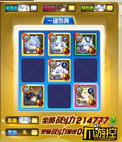 奥奇传说手游如梦幻月诺雅全关卡通关攻略2.png