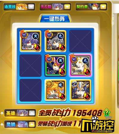 奥奇传说手游如梦幻月诺雅全关卡通关攻略1.png