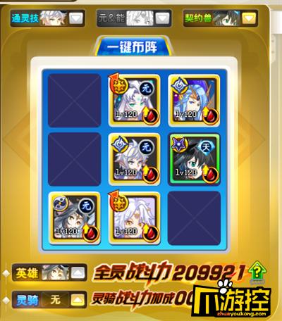 奥奇传说手游如梦幻月诺雅全关卡通关攻略22.png